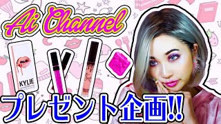 Ai♡Channelプレゼント企画!!海外コスメプレゼント!!!