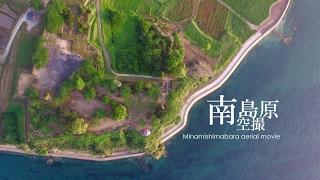Popular Videos - Minamishimabara