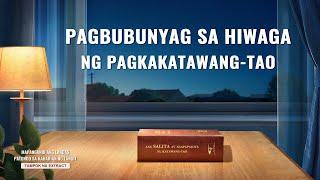 """""""Mapanganib Ang Landas Papunta sa Kaharian Ng Langit"""" - Pagbubunyag sa Hiwaga ng Pagkakatawang-tao (Clip 3/6)"""