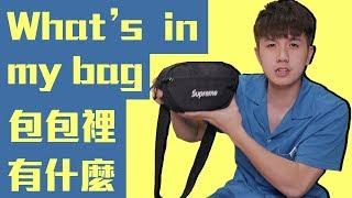 我的包包有個不為人知的秘密...【What's in my bag包包裡有什麼】