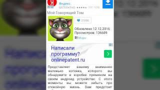 Взломаная версия Кот Том(+Кеш)