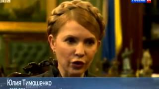 НОВОСТИ СО ВСЕГО МИРА - Интервью Тимошенко: Черноморский флот, газ и каблуки.