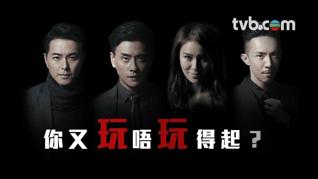 Con Rối Hào Môn - Two Steps From Heaven TVB 2016