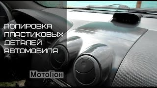 Как отполировать пластиковые детали автомобиля(Использованная в видео полироль: Turtle Wax