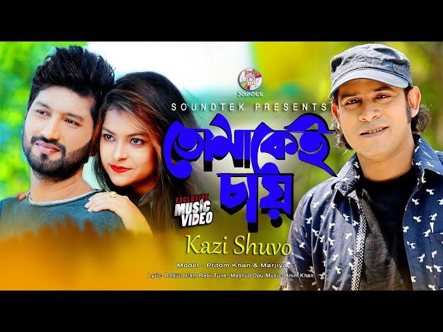 Tomakei Chai by Kazi Shuvo mp3 song Download