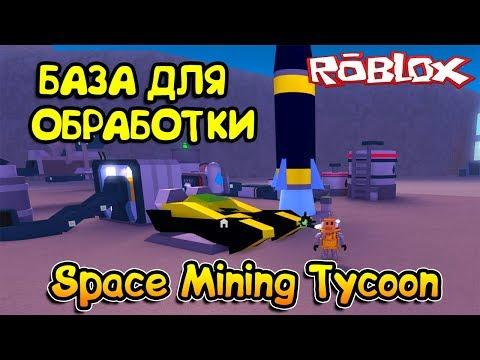 КОСМИЧЕСКИЙ МАЙНИНГ СИМУЛЯТОР! МОЯ БАЗА, КАК ЗАРАБОТАТЬ в Roblox Space Mining Tycoon