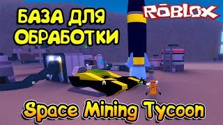 space MINING SIMULATOR! MY DATABASE, how to make money on the Roblox Space Mining Tycoon