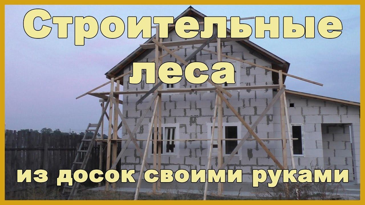 Как сварить строительные леса своими руками фото 157