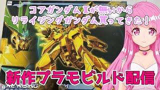 【ガンプラ】完成!HGBD:Rリライジングガンダム!#03