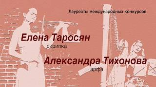 Александра Тихонова и Елена Таросян в Доме Актера