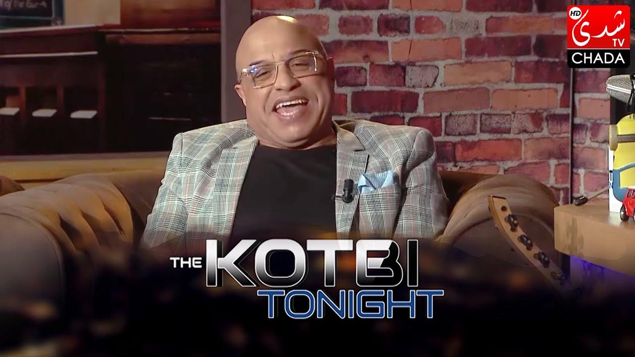 برنامج The Kotbi Tonight - الحلقة 25 | أمير علي و عبد اللطيف السعيدي | الحلقة كاملة