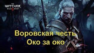 Воровская честь-Око за око. The Witcher 3 Wild Hunt.
