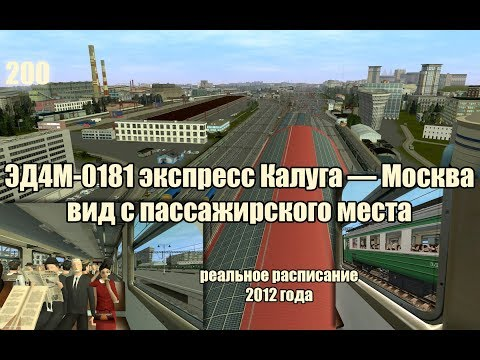 Trainz: Экспресс Калуга — Москва из салона электропоезда ЭД4М-0181