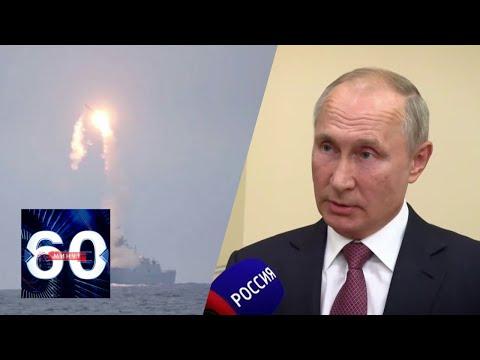 Владимир Путин впервые высказался о ситуации в Нагорном Карабахе. 60 минут от 07.10.20