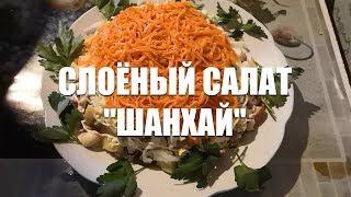 """Рецепт слоёного салата """"Шанхай"""""""