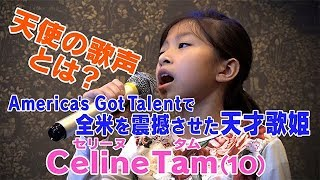 【ザモーツァルト】全米を感動させた天才歌姫Celine Tam(セリーヌ・タム)が緊急来日! thumbnail