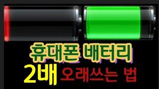 휴대폰배터리 2배 오래쓰는 법(갤럭시,아이폰,LG)