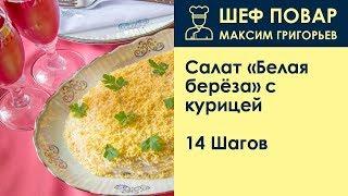 Салат «Белая берёза» с курицей . Рецепт от шеф повара Максима Григорьева