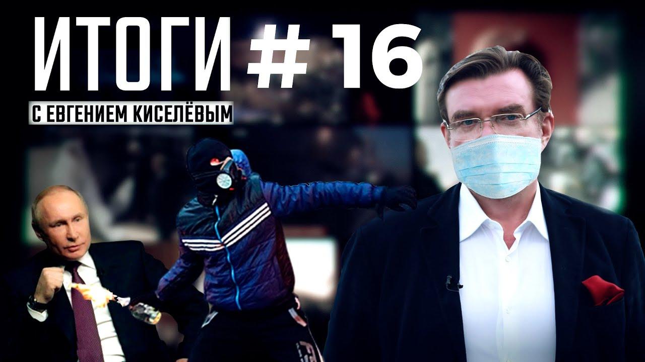 Путин и пустота. Майдан: 6 лет спустя. Новая победа ЮКОCа в Гааге. Как я съездил в Днепр. Итоги #16
