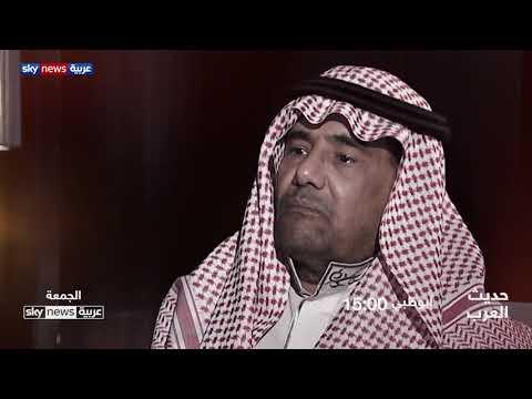 الباحث السعودي عبدالله الصرامي في حديث العرب  - نشر قبل 3 ساعة