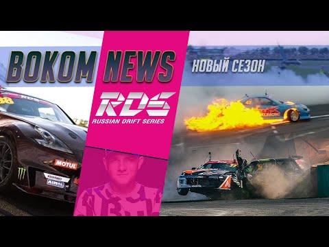 370Z Царя, крепче ли Сильвия Жигулей и сколько тушить тачку на RDS GP | Bokom News 31.07.20
