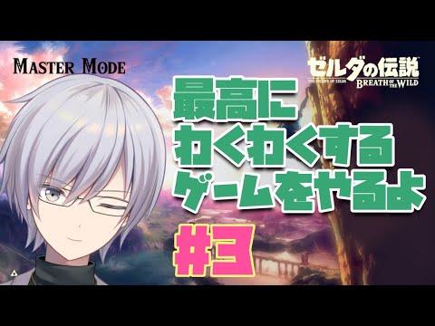 【ゼルダの伝説BotW】紫ノ屋律 相棒のために#3 【Vtuber】