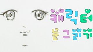 캐릭터눈그리기#초등미술