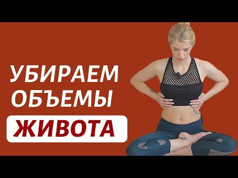 Упражнение вакуум живота | Укрепляем мышцы пресса | Йога для начинающих