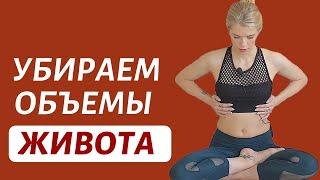 Упражнение вакуум живота Укрепляем мышцы пресса Йога для начинающих