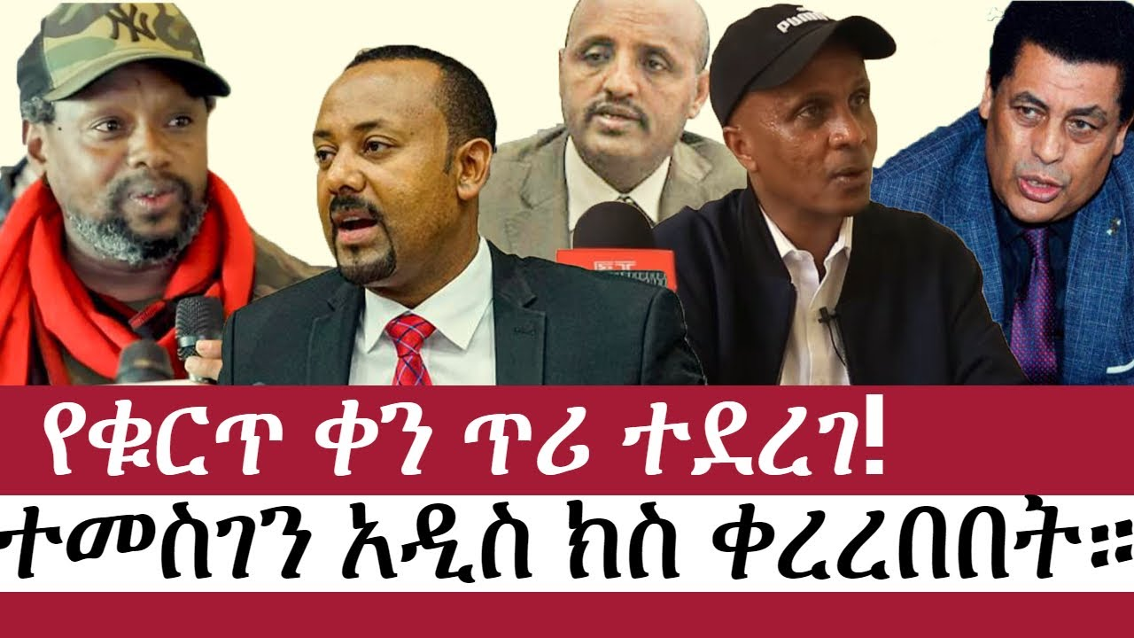 A new charge was filed against Temesgen Desalegn