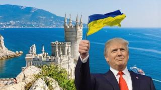 Заявление о Крыме дало Трампу пространство для маневров