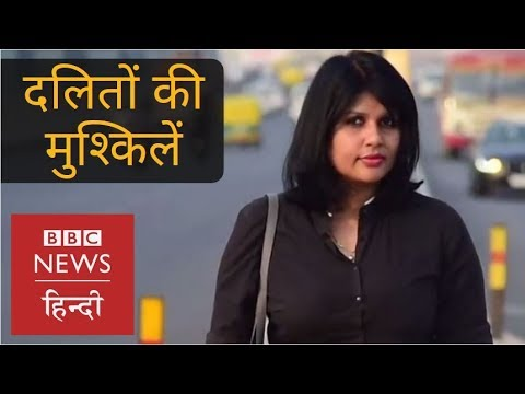 ''I had to Leave my Job just because I am a Dalit' (BBC Hindi)