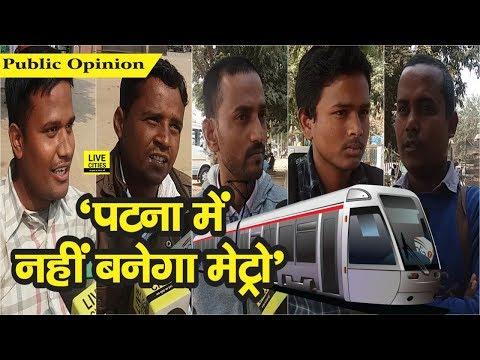 Patna Metro से कितना फायदा होगा Bihar को, लोगों से जानिए | LiveCities Public Opinion
