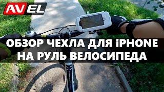 Чехол для iPhone на велосипед | Велосипедный чеход для айфон | Чехол для телефона на велосипед(Велосипедный чехол для iPhone 6/6S легко устанавливается на руль и надежно фиксирует смартфон. Чехол для телефо..., 2016-08-31T13:02:20.000Z)