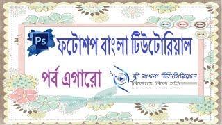 Photoshop Bangla Tutorial (Part-11)