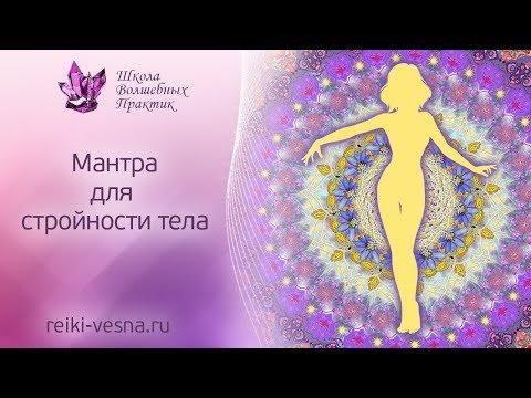 ВОЛШЕБНАЯ МАНТРА для красоты и стройности тела | Мантра для ПОХУДЕНИЯ | Сеанс Рейки