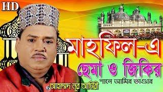 Sema Mahafil | New chittagong Most Popular Video Song By Ahmed Nur Ameri Bhandari