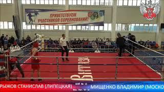 Бокс. Первенство ЦФО. Четвертьфинал. 57 кг. Рыжов - Мищенко