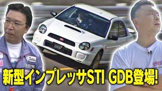 スバル 新型 インプレッサ STI GDB 登場!!  V-OPT 080 ②