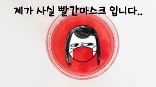 저는 빨간마스크입니다.. l 액괴 라디오 사연 제보