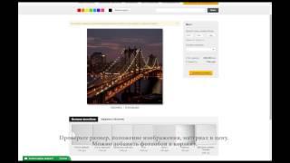 видео инструкция как заказать фотообои в zakazposterov.ru