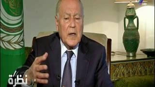 بالفيديو.. «أبو الغيط»: «مبارك» قال لي «هو أنا مجنون عشان أحط ابني في السجن»