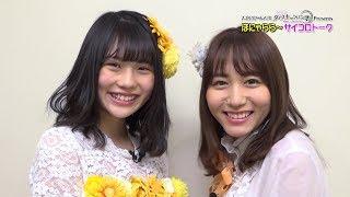 『AKB48 ダイスキャラバン』略して『ダイスキ』とは?◇◇ 誰もが遊んだこ...