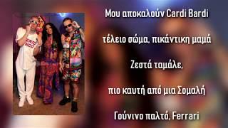 Cardi B, Bad Bunny & J Balvin - I Like It {Greek Lyrics}