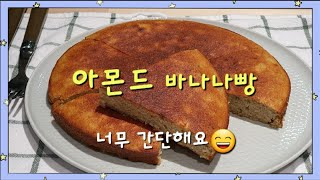 [Almond banana bread]  누구나 쉽게 …