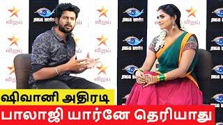பாலாஜி யார்னே தெரியாது ஷிவானி அதிரடி  | Tamil Cinema News | Kollywood Latest