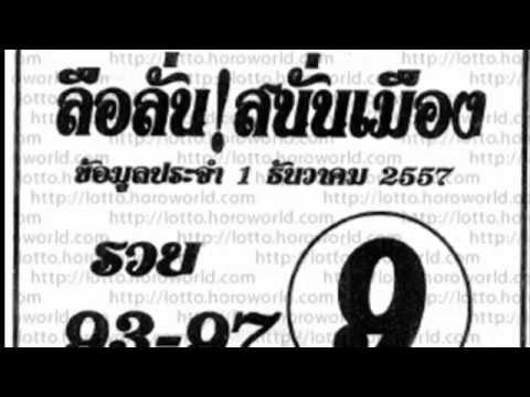 เลขเด็ด : หวยซอง ลือลั่น สนั่นเมือง งวดวันที่ 1/12/57