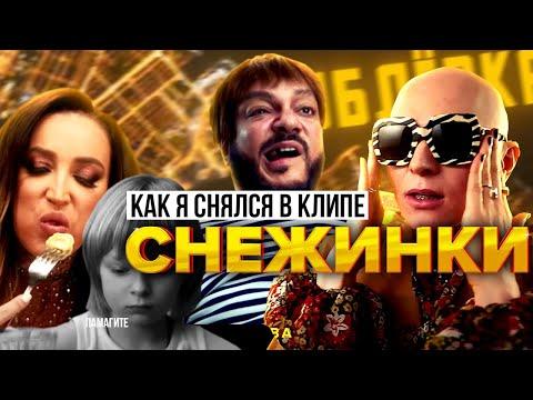 ОЛЬГА БУЗОВА & DAVA - СНЕЖИНКИ (Как снимали клип) | Гоша Карцев