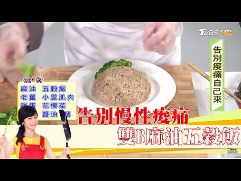 告別慢性痠痛! 超強養生「雙B麻油五穀飯」料理食譜!健康2.0 20170107