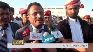 تدشين أول رحلة جوية بين عدن والمهرة   | تقرير معاذ ناصر